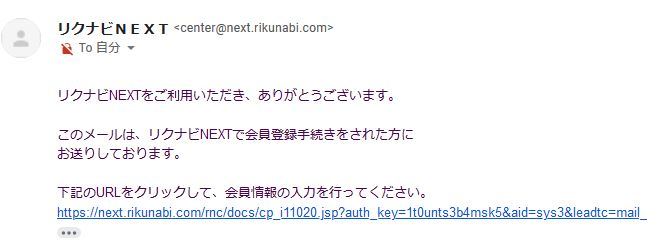 リクナビNEXT_登録方法01