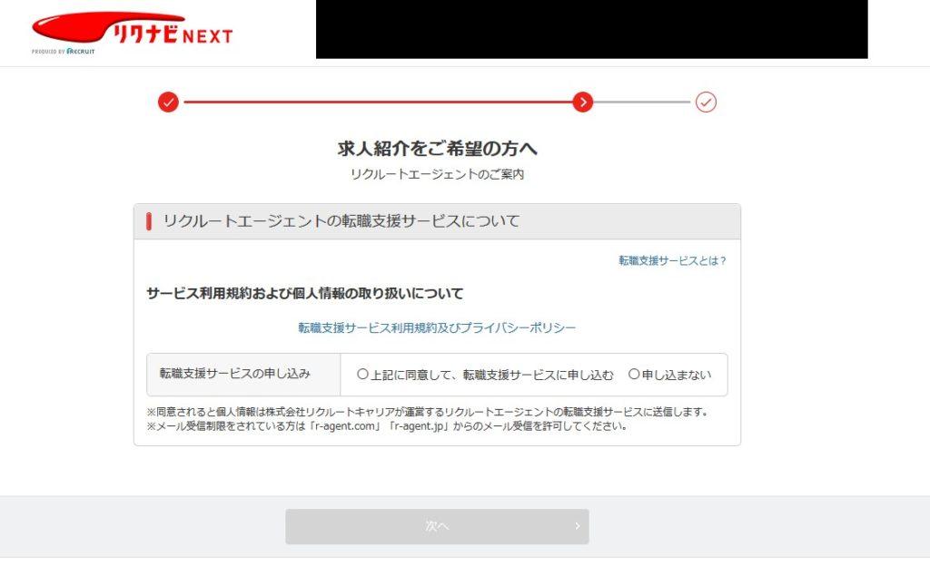 リクナビNEXT_登録方法05