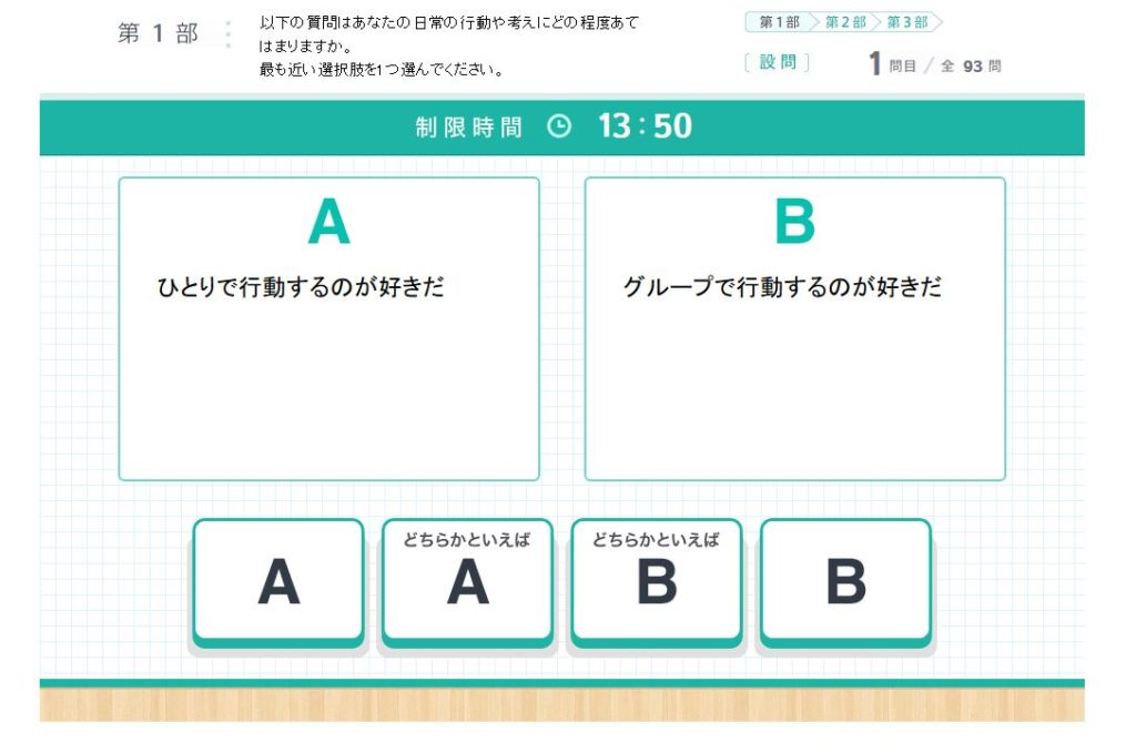 リクナビNEXT_グッドポイント診断00