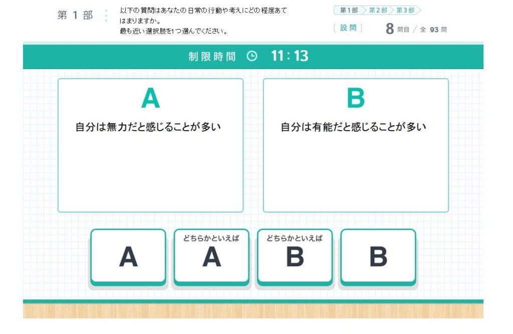 リクナビNEXT_グッドポイント診断01