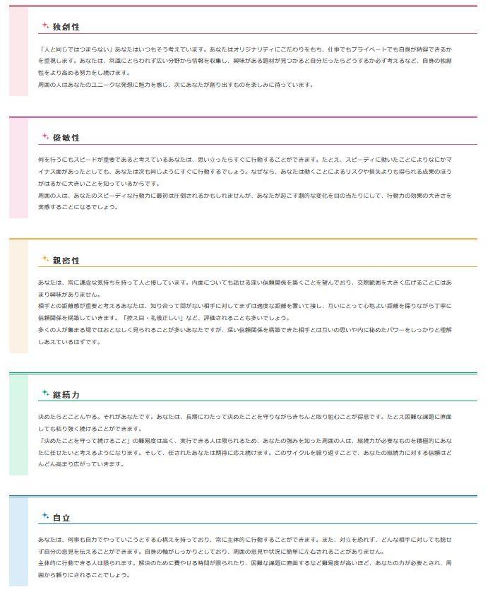 リクナビNEXT_グッドポイント診断02