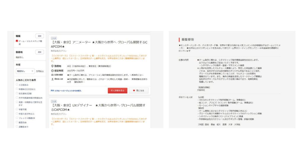 リクナビNEXT_求人情報