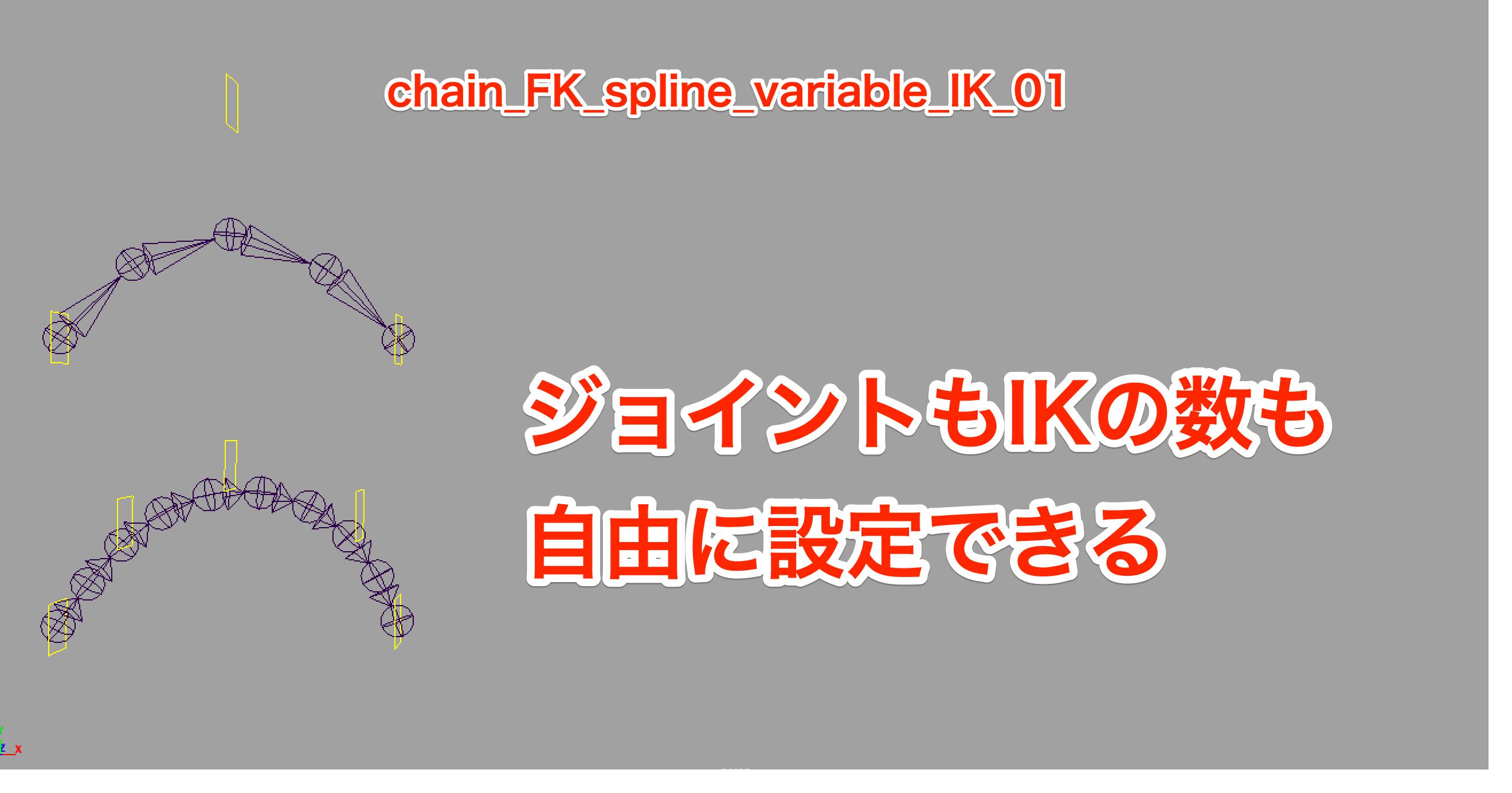 chain_FK_spline_variable_IK_01-002.png